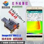 红外成像仪IFD-x手机分辨率512*384