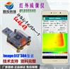 紅外成像儀IFD-x手機分辨率512*384