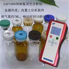 西林瓶残氧仪