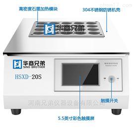 HSXD-20S石墨曲線升溫消化爐液晶觸摸屏