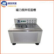 JHXC-500-4AE多功能高精磁力搅拌制冷恒温槽