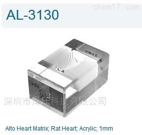 Roboz大鼠心脏切片模具AL-3130