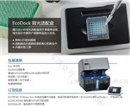 ECOPLATE48反應板 ECOSEAL48板密封膜