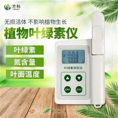 FK-YL04植物叶绿素检测仪
