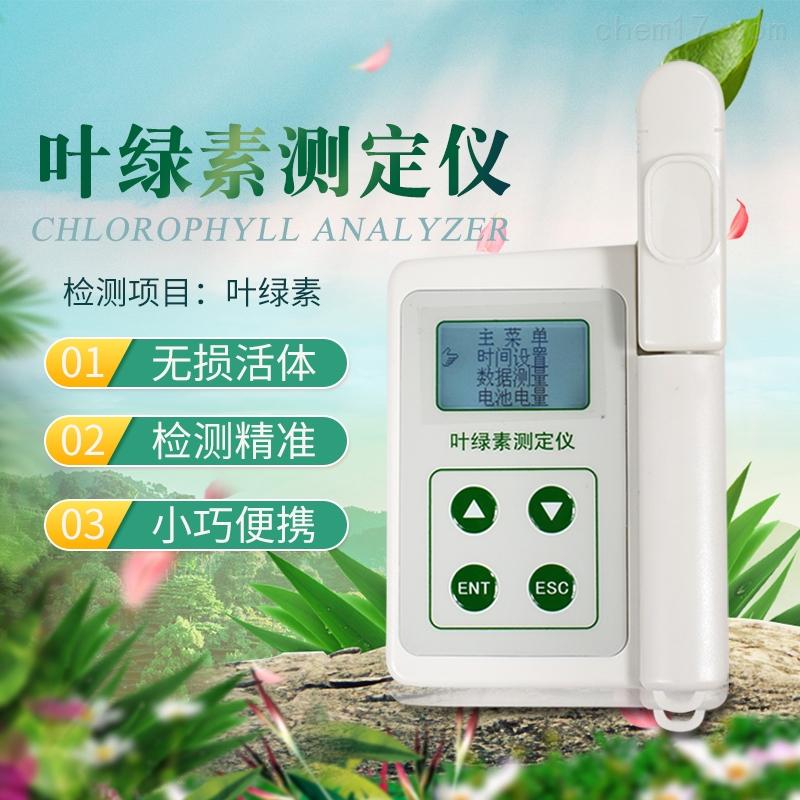 便携式叶绿素检测仪
