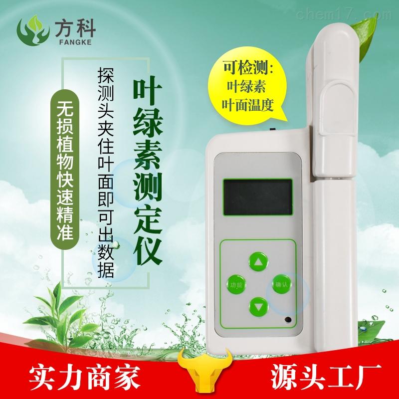 植物叶绿素仪