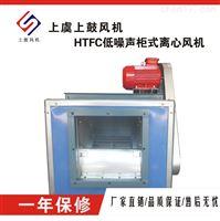HTFC-I-10 5.5KWCCC消防认证风机离心式消防排烟风机