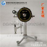 JZHY-180手动表界面张力仪直供厂商