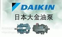 DAIKIN大金HV166SAES-LX闭环柱塞泵