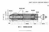 Sun-TH互感器殼體彈簧沖擊器QGDW11681-2017