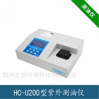 HC-U200紫外测油仪