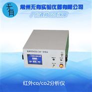 红外co/co2分析仪