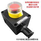 BZA8050-A1适合电缆布线紧急停止自锁按钮盒