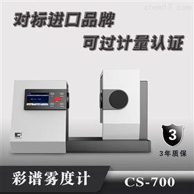CS-700标准雾度计