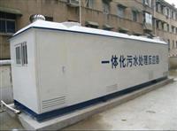 非标定制蚌埠生活污水处理一体化设备