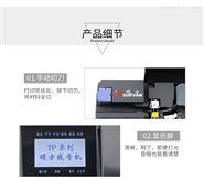 硕方线号机TP60i打印中机器没有任何反应
