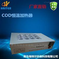 HT-9012AHT-9012A型 COD恒温加热器