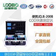 COD快速檢測儀LB-200B