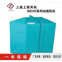 WEXD-500D4方形边墙风机壁式轴流风机静音风机
