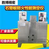 石膏板防火性能测试仪