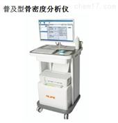普及型骨密度分析仪
