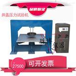 井盖压力试验机/压力机