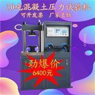 DYE-300型混凝土压力试验机 数显式压力机