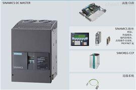 6RA8025-6DS22-0AA0西门子直流调速器代理商