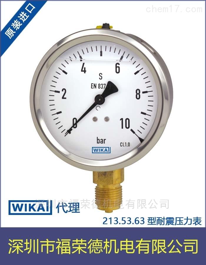 WIKA铜合金不锈钢外壳213.53.63系列压力表
