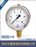 WIKA铜合金213.53.63系列压力表 福荣德现货