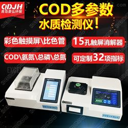 JH-TNZ201C总氮测定仪厂商彩屏cod氨氮总磷总氮检测仪
