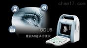 全数字眼科A/B型超声诊断仪ODU8