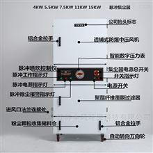 5.5kw低噪音脉冲集尘器