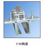 C-60轨道