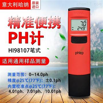 哈納HI98107酸度pH測定儀