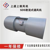 SDS(R)-9-4P-7.5Kw低噪声双向射流隧道风机