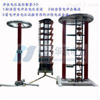 电力工程用HDCJ雷电冲击电压发生器