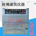 老紫外光耐气候试验箱
