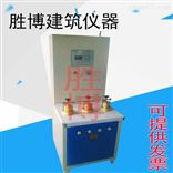 润土防水毯耐静水压测定仪