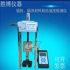 SW-MJ5锚栓隔热材料粘结强度检测仪