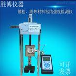 SW-MJ5SW-MJ5锚栓隔热材料粘结强度检测仪