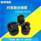 衬塑钢管粘结强度装置