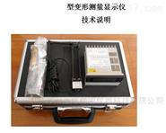 数显引伸计 BCX5000型变形测量显示仪