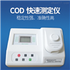 實驗室COD-T臺式COD快速測定儀