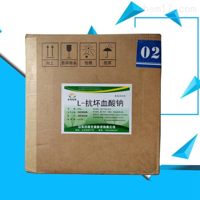营养补充剂L-抗坏血酸钠厂家报价