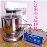 卧式压浆剂高速搅拌机