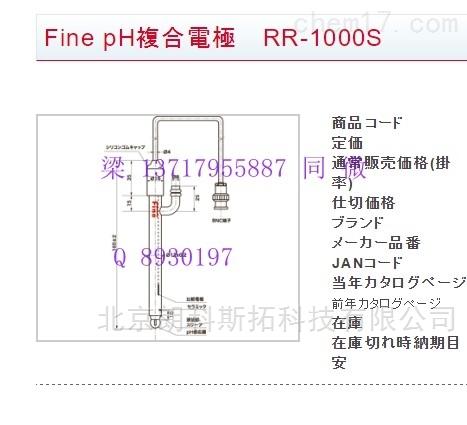 日本FinepH原装进口PH复合电极GR-1000