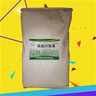 食品级抗结剂微晶纤维素