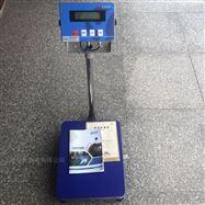 上海防爆电子台秤厂家 防爆台称多少钱