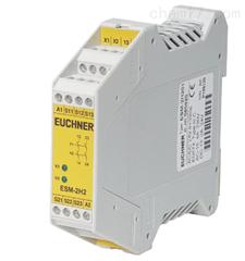 ESM-2H201 订货号 085620德國安士能EUCHNER繼電器安全